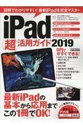 iPad超活用ガイド 2019の本