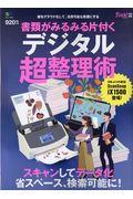 書類がみるみる片付くデジタル超整理術の本