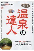 東海温泉の達人の本