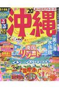 るるぶ沖縄 '20の本