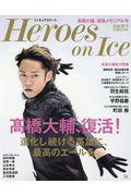 フィギュアスケートHeroes on Ice 橋大輔、復帰メモリアル号の本