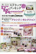 Love My Memories+ vol.10の本