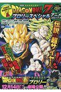 DRAGON BALL Z ブロリースペシャルアニメコミックスの本