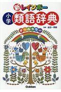 新レインボー小学類語辞典の本