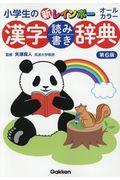 第6版 小学生の新レインボー漢字読み書き辞典の本