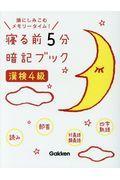 寝る前5分暗記ブック漢検4級の本