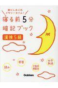 寝る前5分暗記ブック漢検5級の本