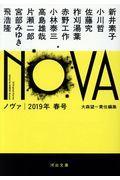 NOVA 2019年春号の本