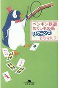 ペンギン鉄道なくしもの係リターンズの本