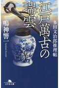 江戸萬古の瑞雲の本
