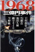 1968三億円事件の本