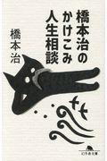 橋本治のかけこみ人生相談の本