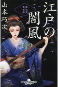 江戸の闇風の本