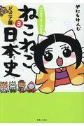 マンガでよくわかるねこねこ日本史 3の本