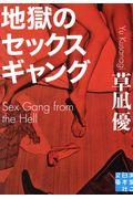 地獄のセックスギャングの本