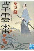 草雲雀の本