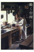 働く台所の本