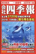 会社四季報 2019年 01月号の本