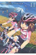 南鎌倉高校女子自転車部 11の本