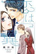 恋は翼 vol.2の本
