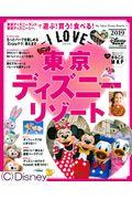 I LOVE 東京ディズニーリゾート 2019の本