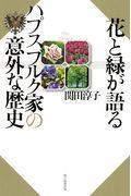 花と緑が語るハプスブルク家の意外な歴史の本