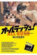 オールラッシュ!ー映画を作る物語ー vol.1の本