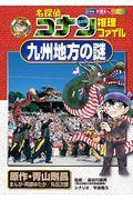名探偵コナン推理ファイル九州地方の謎の本