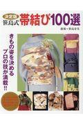 決定版笹島式帯結び100選の本