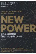 NEW POWERこれからの世界の「新しい力」を手に入れろの本