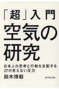 「超」入門空気の研究の本