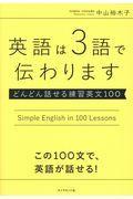 英語は3語で伝わりますの本