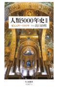 人類5000年史 2の本