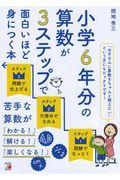 小学6年分の算数が3ステップで面白いほど身につく本の本