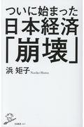 ついに始まった日本経済「崩壊」の本