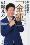 島田秀平が3万人の手相を見てわかった!「金運」の鍛え方の本