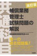 改訂版 補償業務管理士試験問題の解説(共通科目)の本