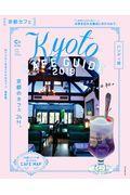 京都カフェハンディ版 2019の本