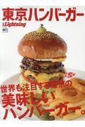 東京ハンバーガーの本
