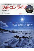 フォトコンライフ No.76(2018年冬号)の本