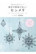 北欧の光と影のモビール幾何学模様の美しいヒンメリの本