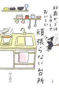 頑張らない台所の本
