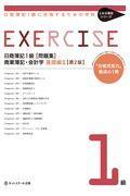 第2版 日商簿記1級に合格するための学校EXERCISE商業簿記・会計学 基礎編 2の本