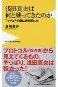 浅田真央は何と戦ってきたのかの本