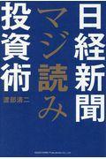 日経新聞マジ読み投資術の本