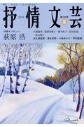 抒情文芸 第169号の本