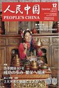 人民中国 2018年 12月号の本