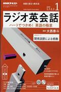 NHK ラジオ ラジオ英会話 2019年 01月号の本
