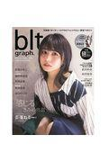 blt graph. Vol.38(2018 DECEMBER)の本