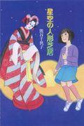 星空の人形芝居の本